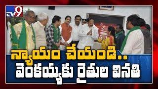 Amaravati farmers meet Vice President Venkaiah Naidu..