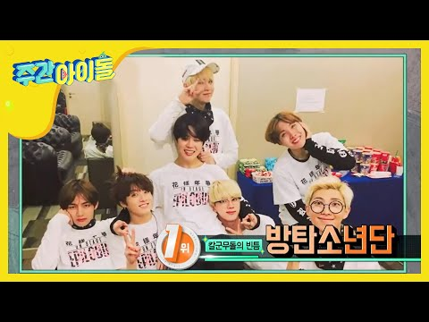 (Weekly Idol EP.268)BEST OF BEST Random play dance