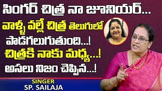 Singer SP Sailaja Shares About Singer Chitra..