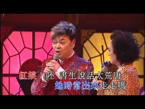 25 張偉文/ 劉韻 -  張生戲紅娘 (張偉文呂珊聲王聲后演唱會)