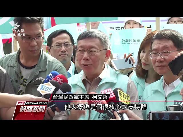 柯文哲跑南部 為台灣民眾黨參選人站台