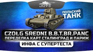 Инфа с СуперТеста. Польский танк B.B.T.Br.Panc. Переделка Сталинграда и Парижа.