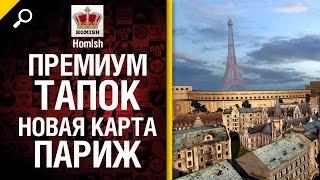 Премиум Тапок и новая карта Париж - Будь готов - от Homish