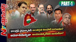 Must Watch: Comedy of Errors in T-Cong before Early Polls ..