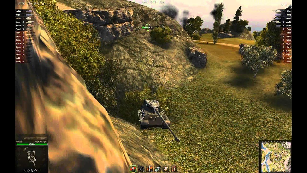 Tiger II - терпение и выдержка