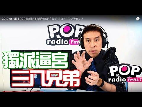 2019-06-05【POP撞新聞】黃暐瀚談「獨派逼宮、三八兄弟」!