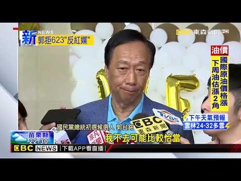 最新》623「拒絕紅色媒體遊行」 郭台銘:有行程無法參加