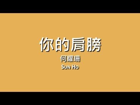 何耀珊 Sun Ho / 你的肩膀【歌詞】