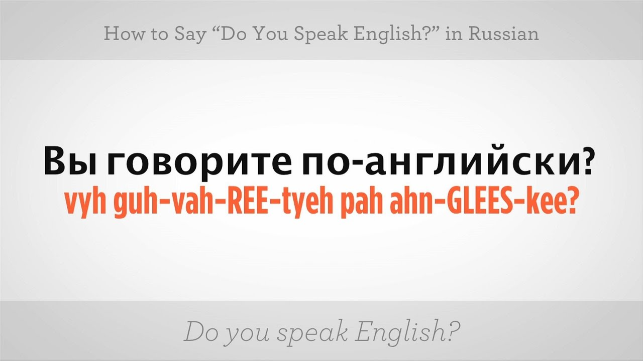 how to do speak english