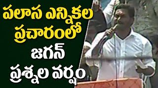 YS Jagan Mohan Reddy Speech Live @ Palasa Public Meeting || Srikakulam || Bharat Today