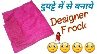 Transform old fashion kurti to Beautiful and Designer baby