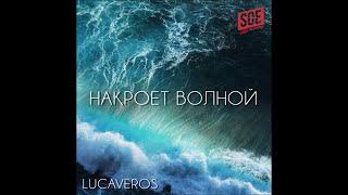 LUCAVEROS - Накроет волной