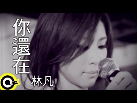 林凡-你還在(華視「溫柔的慈悲」片尾曲) (官方完整版MV)(HD)