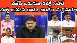 Debate On Pawan Kalyan Meeting In Uddandarayunipalem | Morning Debate With VK | AP24x7