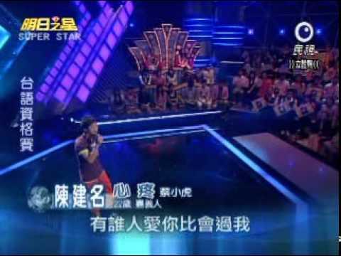 陳建名-心痛-明日之星-20110528.mpg