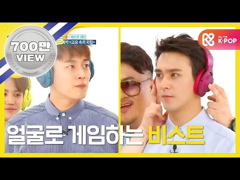 (Weekly Idol EP.258) BEAST Shout in the silence part.1