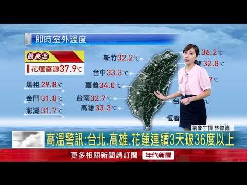 """6/21今""""夏至"""" 再晴熱一天! 告別梅雨 颱風季將至"""