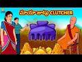 మాయా జుట్టు Clutcher | Telugu Stories | Telugu Kathalu | Stories in Telugu | Telugu Moral Stories