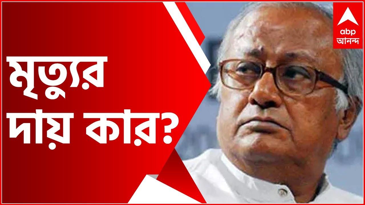 Bangla News: 'জলমগ্ন থাকার সময়ে বিদ্যুত্ সরবরাহ চালু কেন?' বিদ্যুৎস্পৃষ্ট হয়ে মৃত্যুর ঘটনায় সৌগত