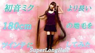 【改良版】180㎝!初音ミクより長い地毛をツインテにしてみた【SuperLongHair】
