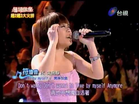 Baixar 20090905 符瓊音 Meeia Foo - All by myself (Celine Dion) @超級偶像3