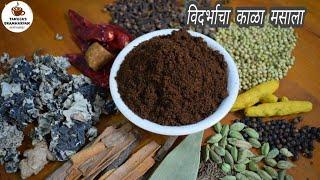 विदर्भाचा स्पेशल काळा मसाला | Vidarbh Special Garam Masala