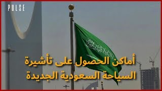 أماكن الحصول على تأشيرة السياحة السعودية الجديدة -