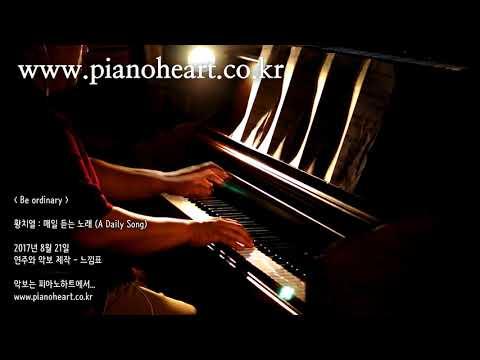황치열(Hwang Chi Yeul) - 매일 듣는 노래(A Daily Song) 피아노 연주, pianoheart