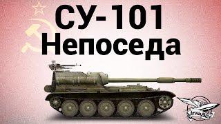 СУ-101 - Непоседа