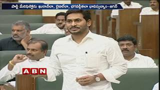 Party Manifesto is My Quran, Bible and Gita says CM Jagan:..