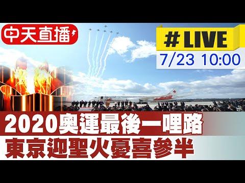 【中天直播#LIVE】2020奧運最後一哩路 東京迎聖火憂喜參半 @中天新聞  20210723