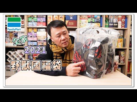 2021野獸福袋 | 2021野獸國福袋 | familymart | 2021全家便利商店福袋 之一【Mr.April】