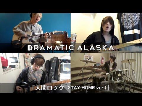 ドラマチックアラスカ「人間ロック(STAY HOME ver.)」