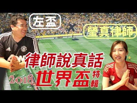 【瑩真律師】2018世界盃特輯!新國體法能讓台灣體育起飛嗎feat. 左盃石明謹