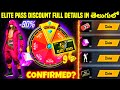 Free Fire New Updates In Telugu || Elite Pass Discount..?? || Draco Ak Returns Confirmed 🔥