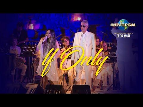 安德烈波伽利 Andrea Bocelli & 張惠妹 aMEI - If Only(官方MV)