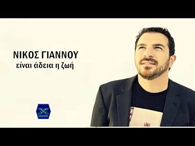 Einai Adeia I Zwi - Nikos Giannou | New Song 2013