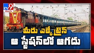 Limited halts for special trains running through AP from t..