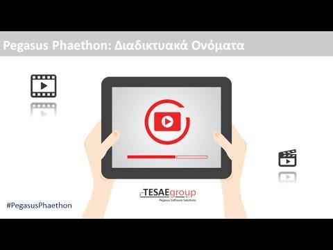 Διαδικτυακά Ονόματα - Pegasus Phaethon