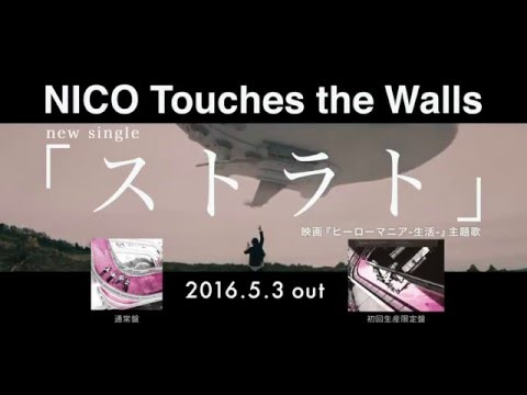 NICO Touches the Walls 『ストラト』(SPOT)