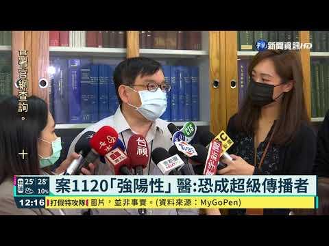 案1120「強陽性」 醫:恐成超級傳播者 華視新聞 20210430