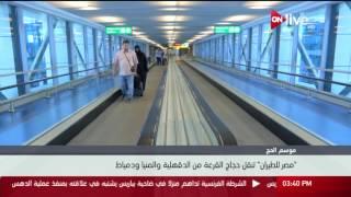 quotمصر للطيرانquot تنقل حجاج القرعة من الدقهلية والمنيا ودمياط     -