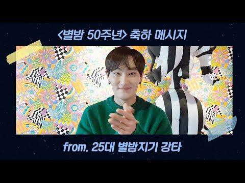 [별밤 50주년] 25대 별밤지기 강타의 축하 메시지!