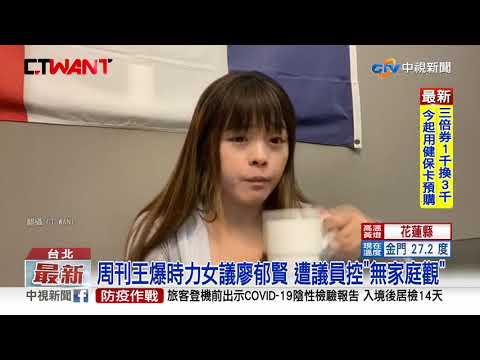 """周刊王爆! 時力廖郁賢遭舊愛爆""""恐怖情人"""" 討分手費│中視新聞 20200701"""