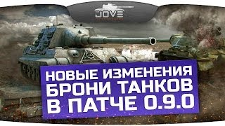 Новые изменения брони танков в патче 0.9.0.