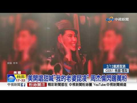 """美開唱甜喊""""我的老婆昆凌"""" 周杰倫閃瞎萬粉│中視新聞 20190212"""