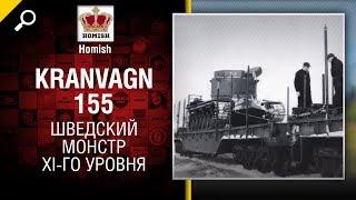Шведский Монстр XI-го уровня - Kranvagn 155 - Нужен ли в игре? - от Homish