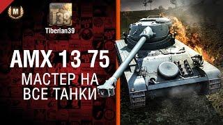 Мастер на все танки №97: AMX 13 75 - от Tiberian39