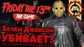 Жуткие Теории: Джейсон и Его СЕКРЕТ! (Friday the 13th: The Game)