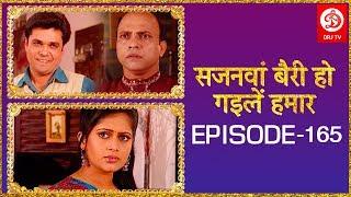 सजनवां बैरी हो गईले हमार # Episode 165  # Bhojpuri TV Show 2019 | Family Shows | DRJ TV